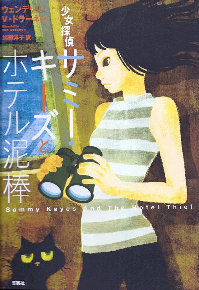 SK-Japanese-Cover