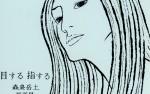 moriizumi_dm00