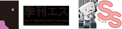 季刊エス・ss 公式サイト