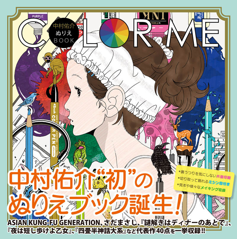 color-me-cover