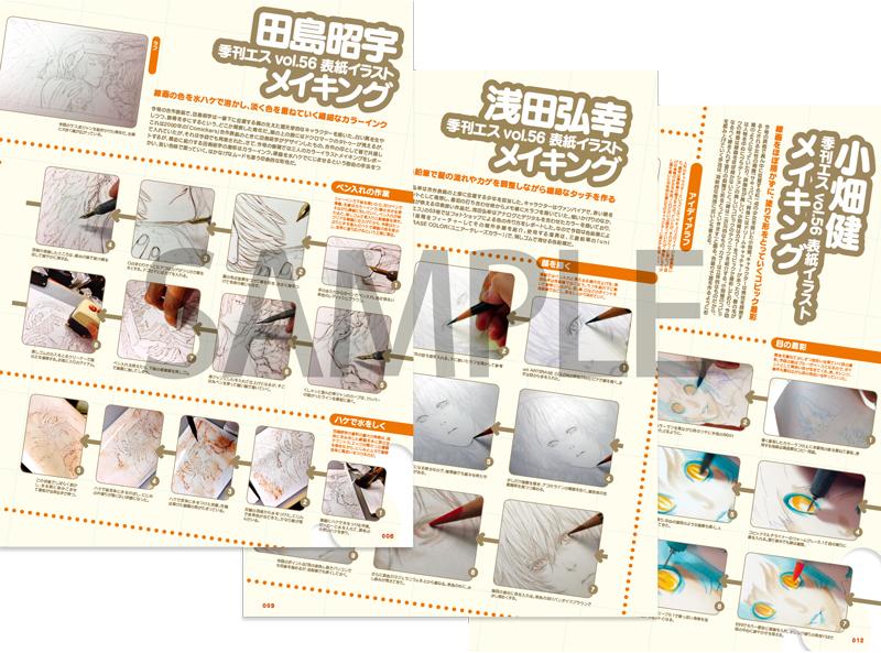 スペシャル合作表紙のメイキングを掲載! 田島昭宇さんのカラーインク、浅田弘幸さんの色鉛筆、小畑健さんのコピックメイキングです。