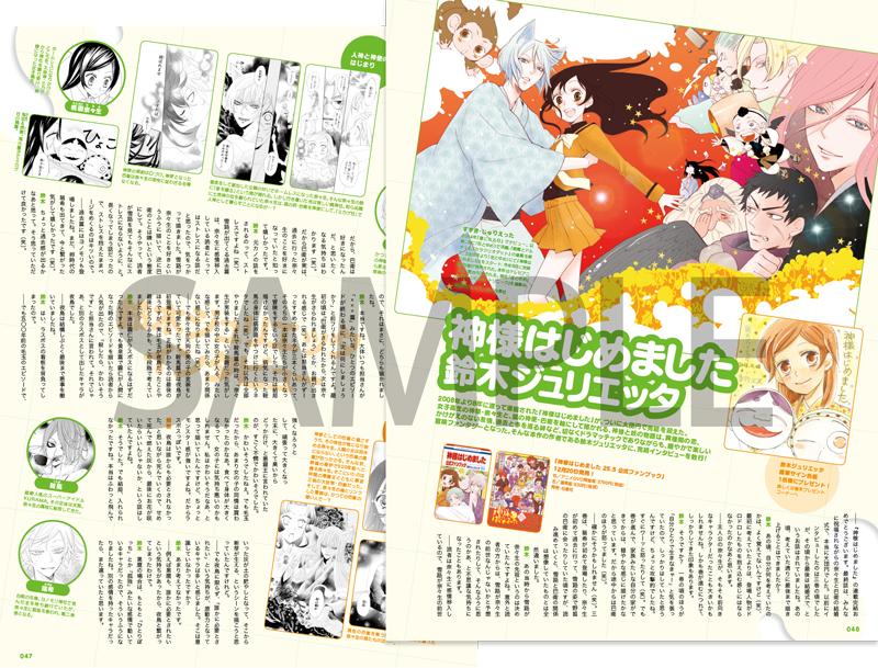 鈴木ジュリエッタさんの『神様はじめました』完結記念インタビュー!