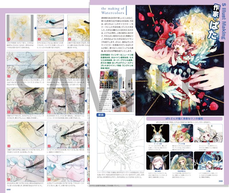 ぱたさんの水彩イラストメイキング。ツノや羽など人外キャラクターを描くときの彩色のコツやポイントを紹介!