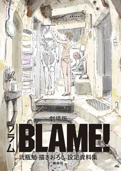劇場版『BLAME!』弐瓶勉描きおろし設定資料集