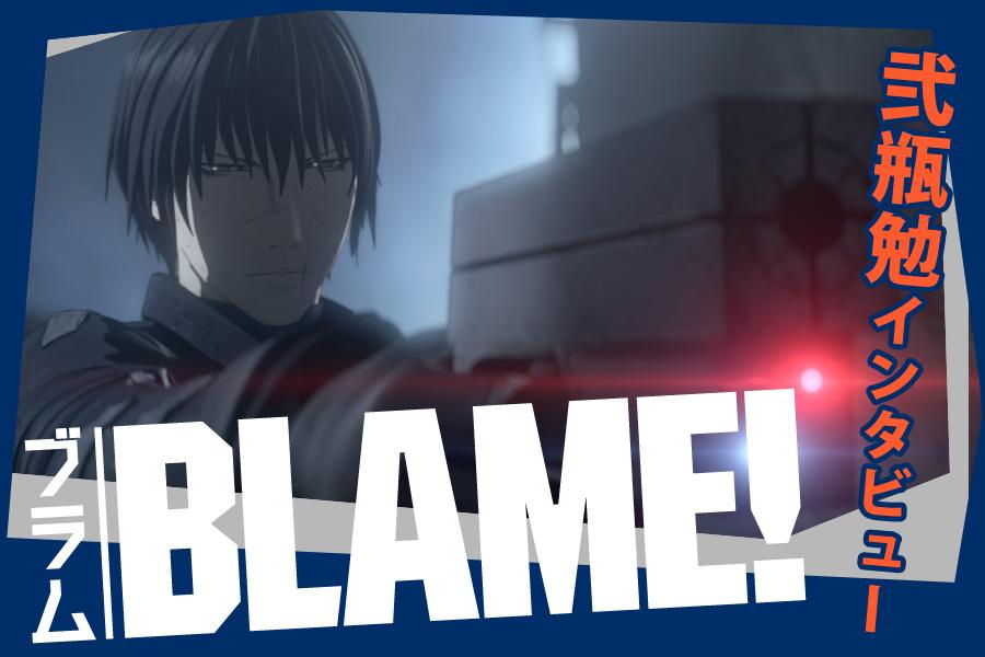 弐瓶勉のデビュー作『BLAME!(ブラム)』が、連載開始より20年の時を経て、劇場版アニメとして公開される。制作は『シドニアの騎士』のテレビ、劇場版アニメを手がけた