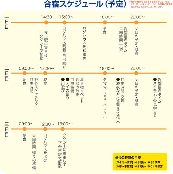 ss_schedule10_2