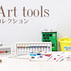 The Art tools