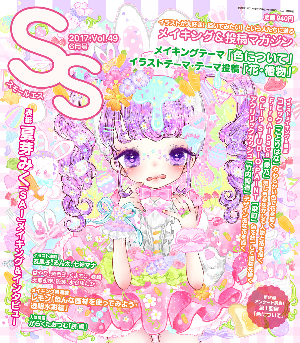 Ssスモールエス 最新号バックナンバー 季刊エスss公式サイト
