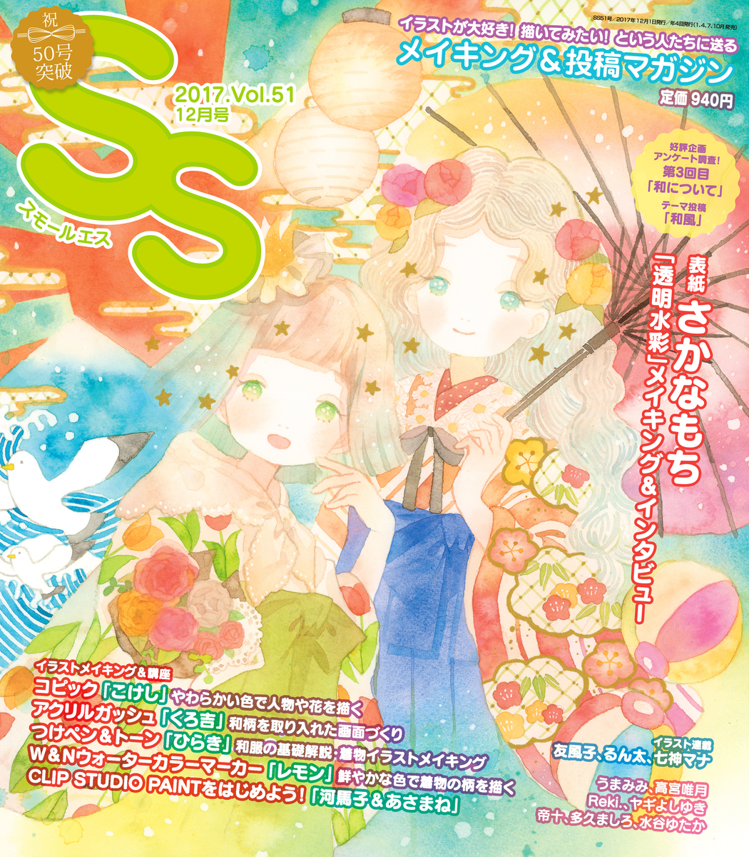 Ss51cover
