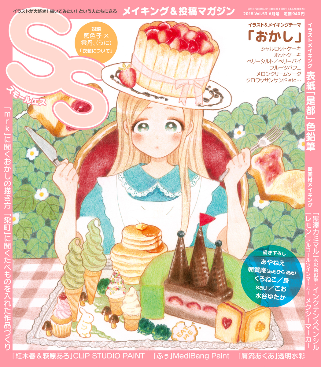Ss53cover