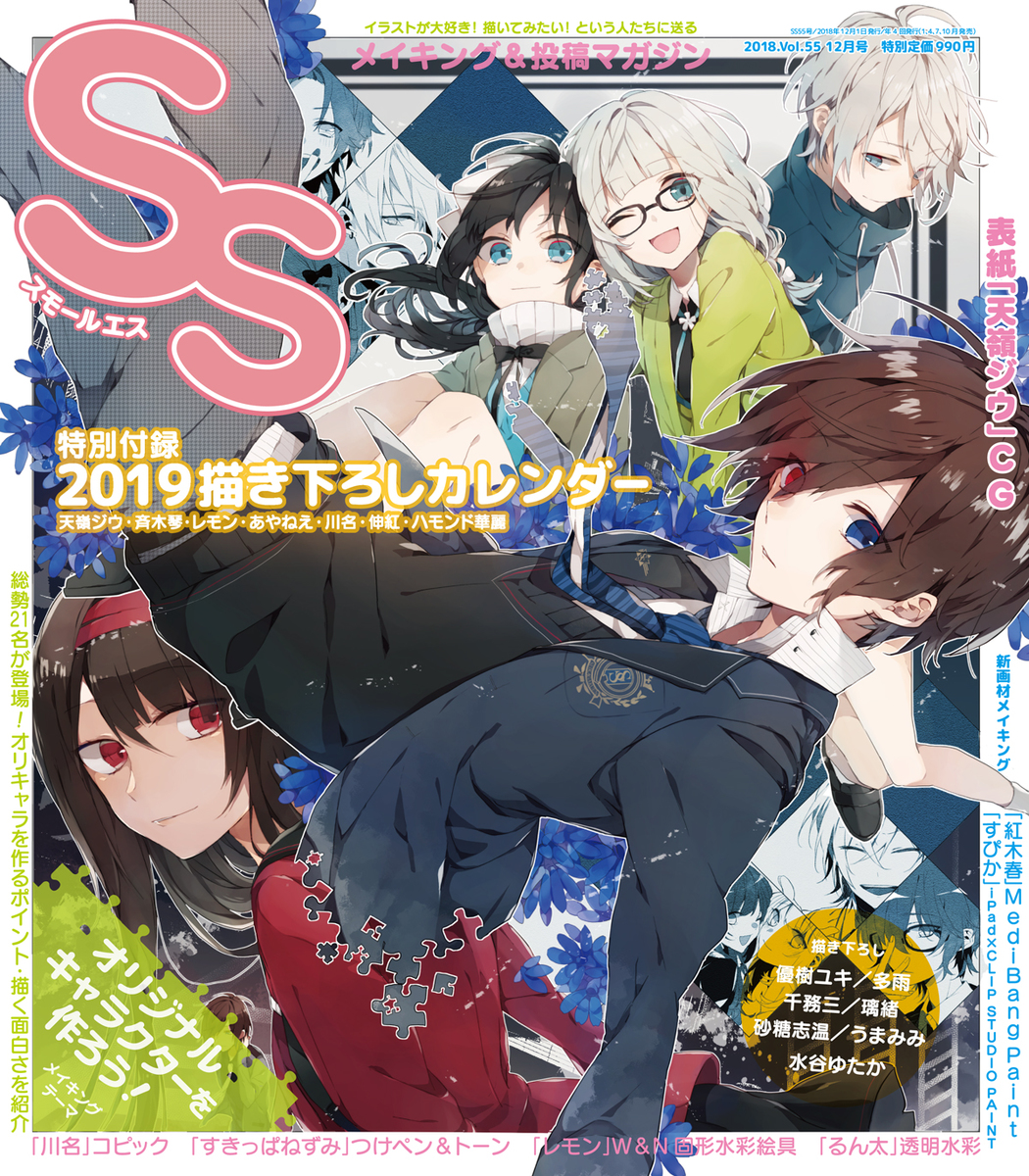 Ss55cover