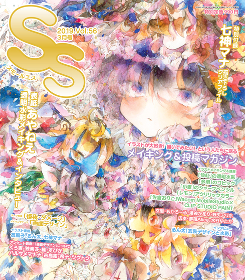 Listbig ss56cover
